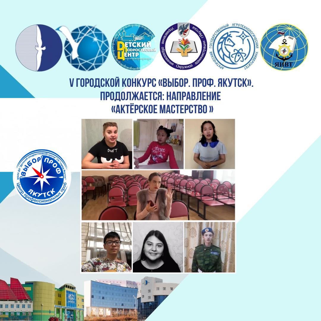 В Якутске состоялся конкурс для школьников «Актерское мастерство»