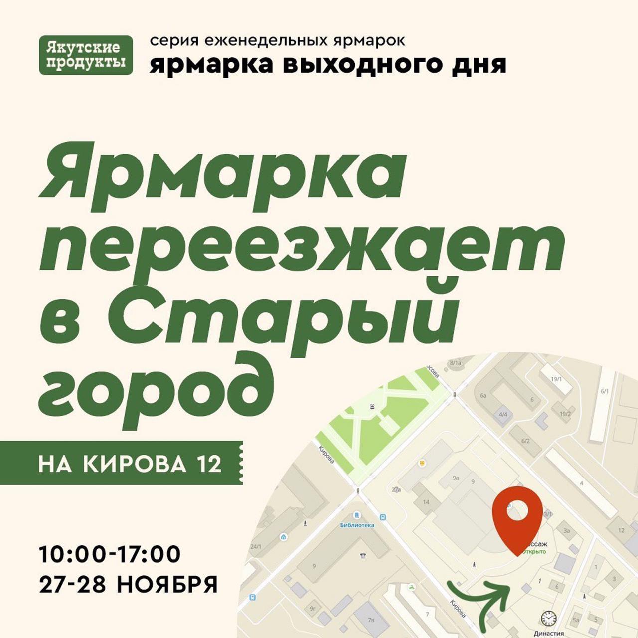 Приходите 28-29 ноября на Ярмарку выходного дня «ИДЭhЭ-2020» на Кирова 12 в Старом городе