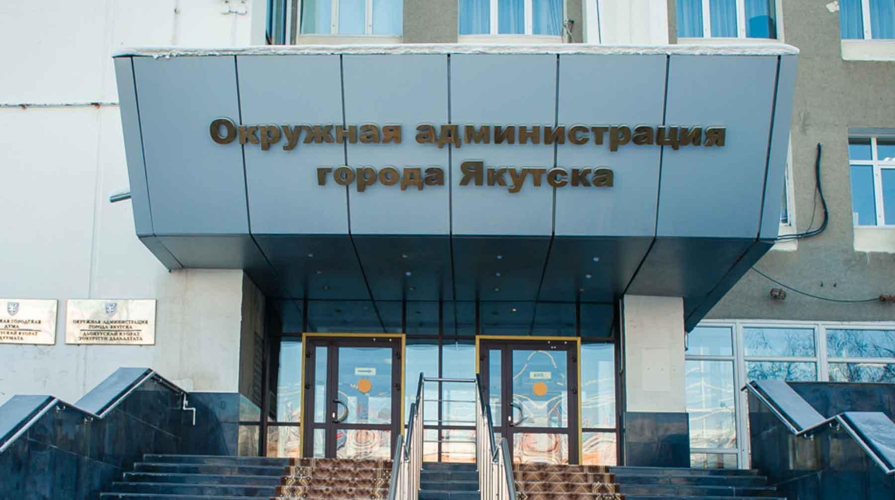 «Бюджет Якутска на 2021 год назвать пессимистичным нельзя»