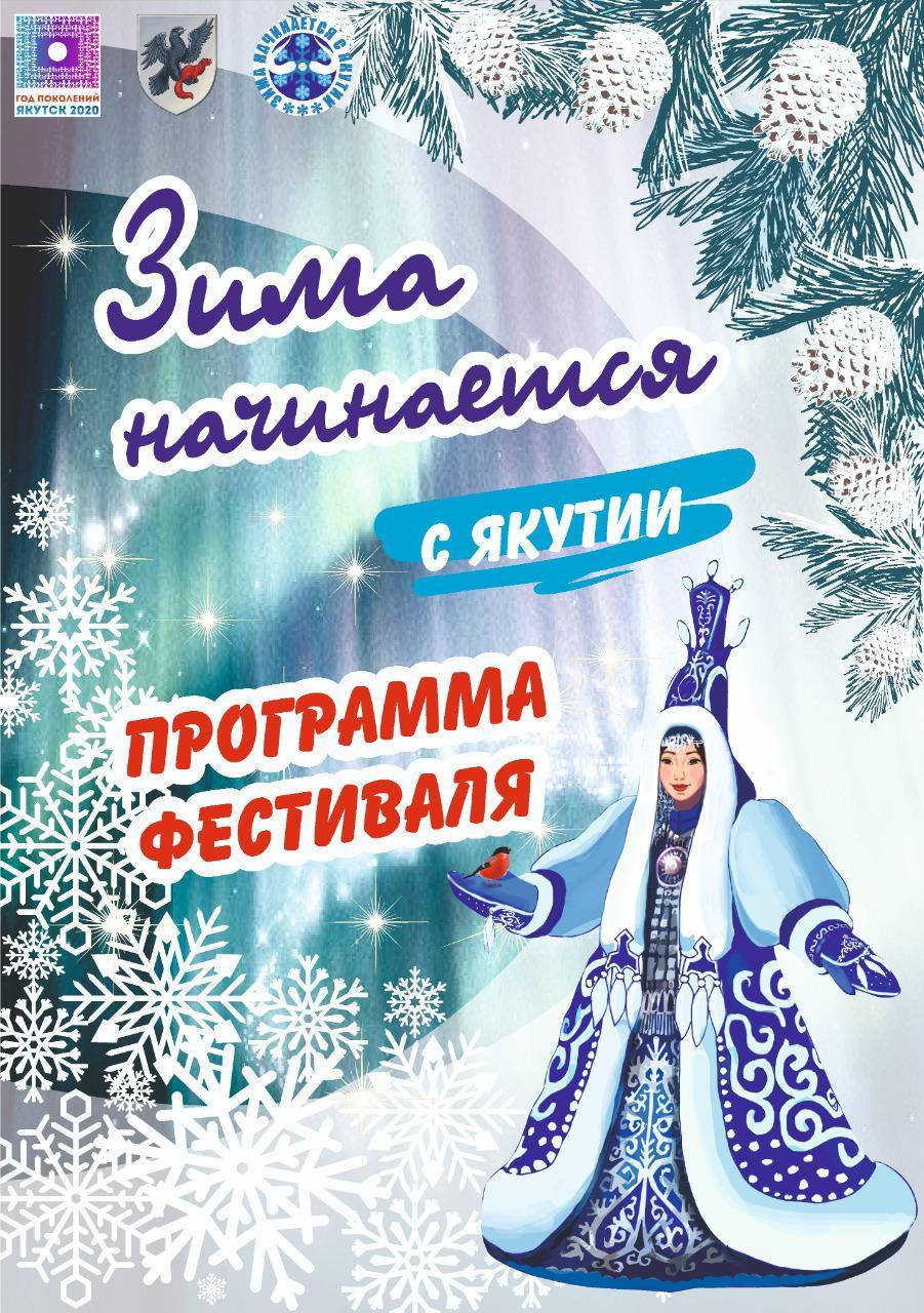 ПРОГРАММА  мероприятий фестиваля «Зима начинается с Якутии»  в городском округе «город Якутск»