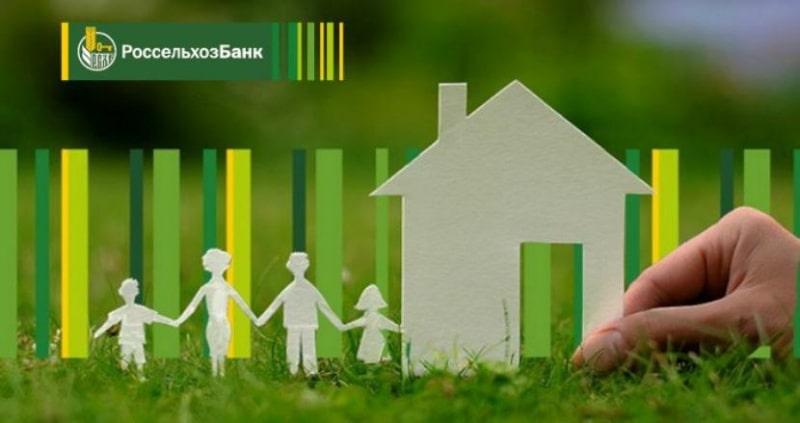 Россельхозбанк запускает новый продукт для рефинансирования ипотеки на сельских территориях от 2,7% годовых