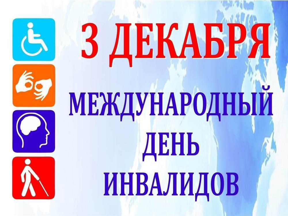 В Якутии проводится декада, посвященная Международному дню инвалидов