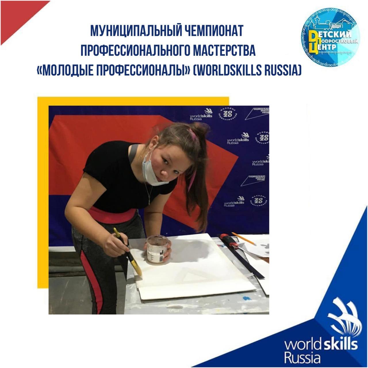 Дневник чемпионата профессионального мастерства «Молодые профессионалы (WorldSkills Russia)»