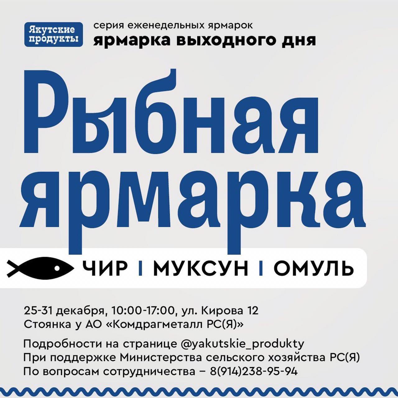 Завтра стартует Рыбная ярмарка в старом городе!