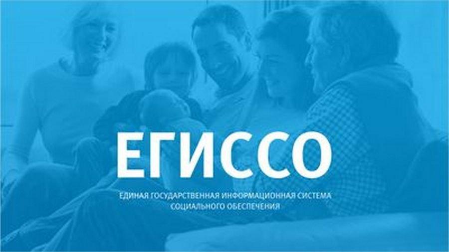 Жители Якутии смогут получать информацию о мерах социальной поддержки при наступлении жизненной ситуации в единой системе