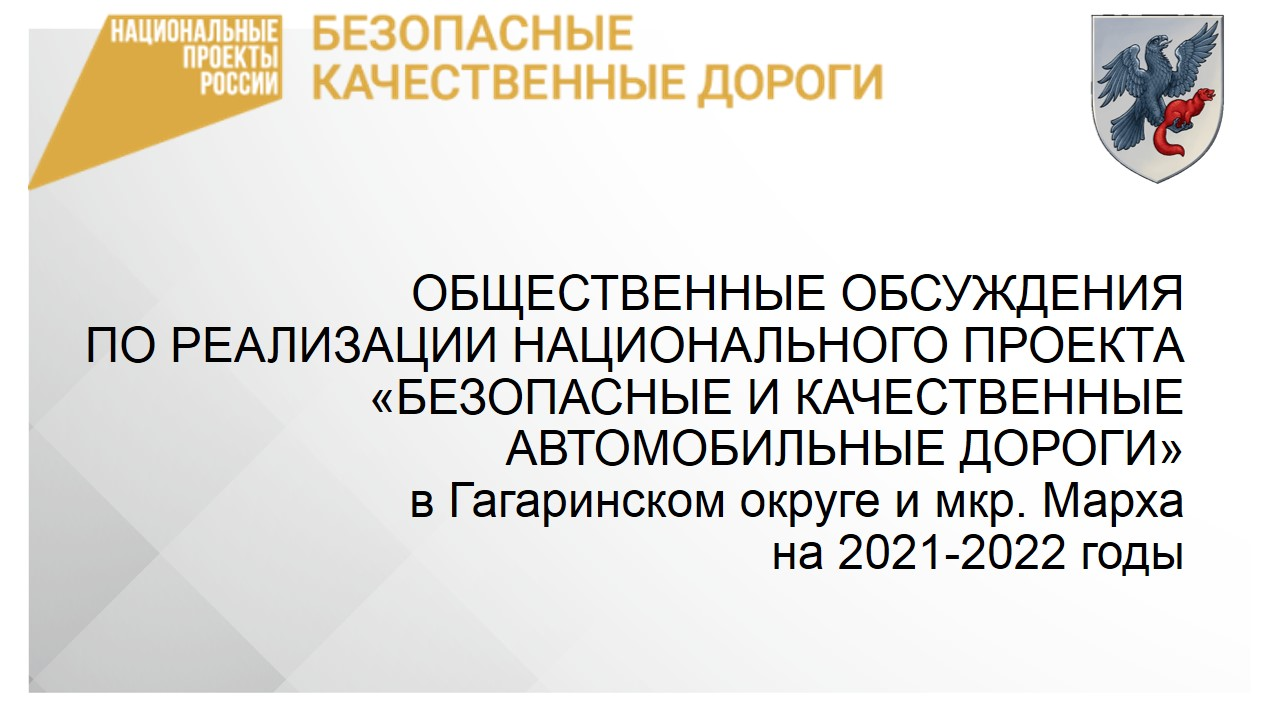 Жители Гагаринского округа и микрорайона Марха обсудили реализацию нацпроекта «Безопасные и качественные автомобильные дороги»
