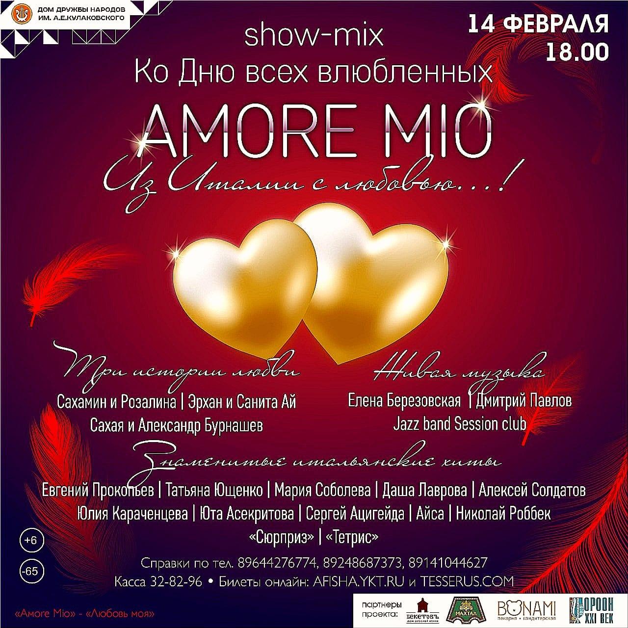 Самый романтичный концерт «Amore Mio»