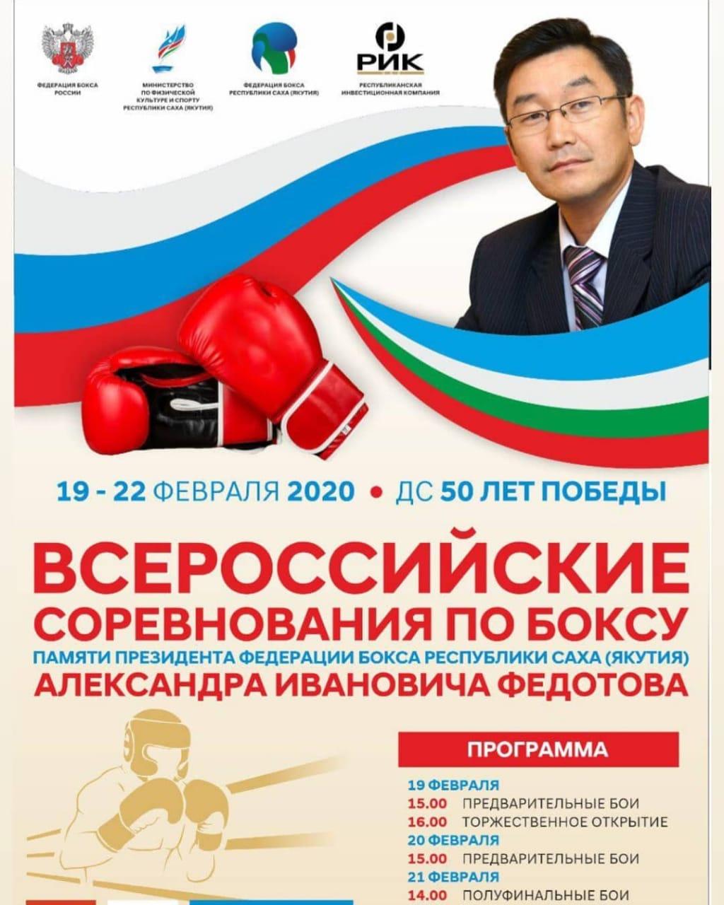 Стартовало Всероссийское соревнование по боксу памяти Президента Федерации бокса Александра Федотова