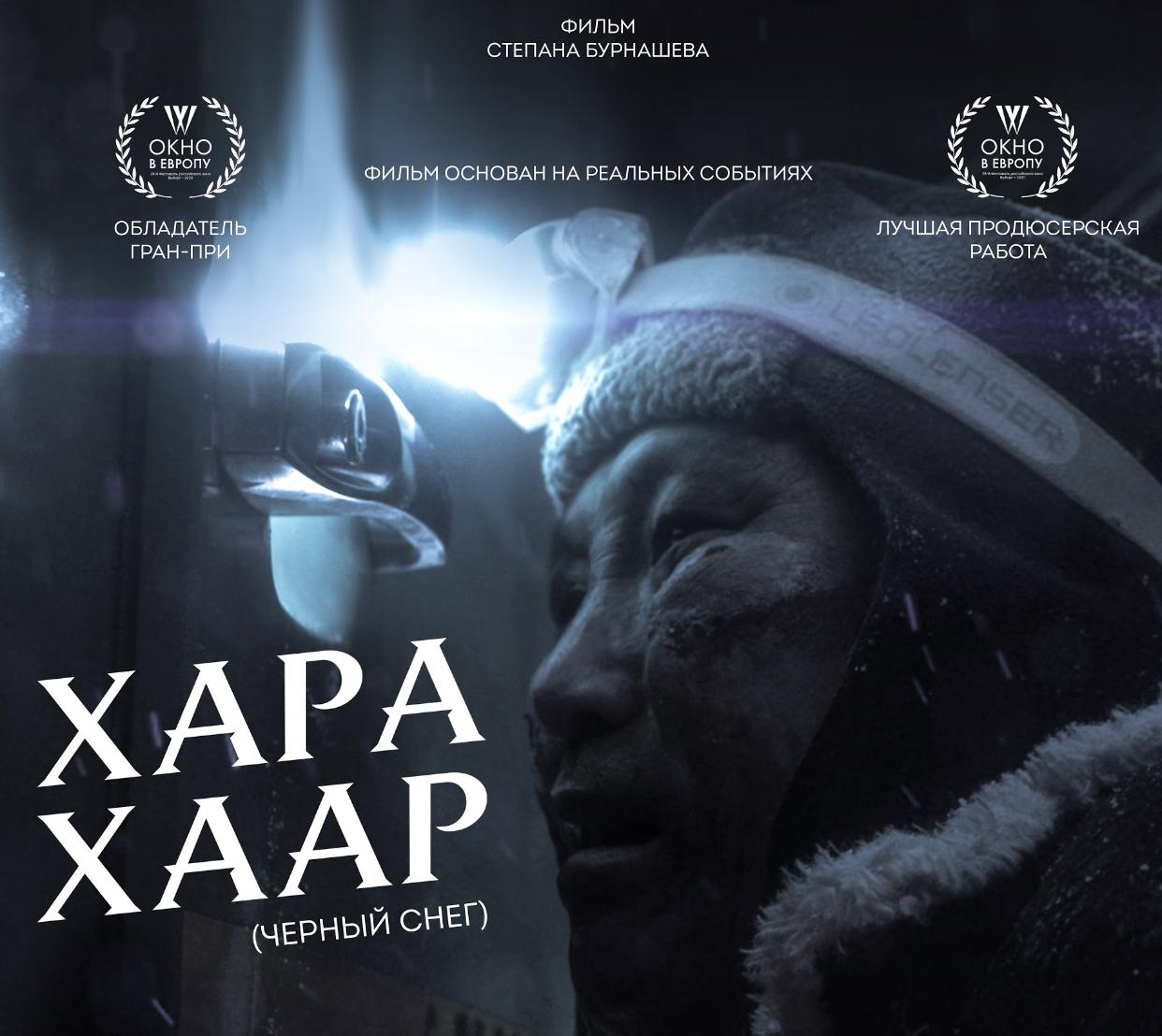 «Хара хаар» — фильм, который никого не оставит равнодушным