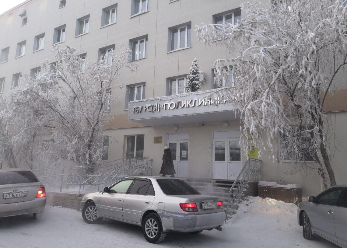 Минздрав Якутии опубликовал график работы медицинских организаций в праздники