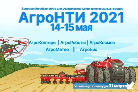 Объявлен Всероссийский конкурс «АгроНТИ – 2021» среди учеников школ