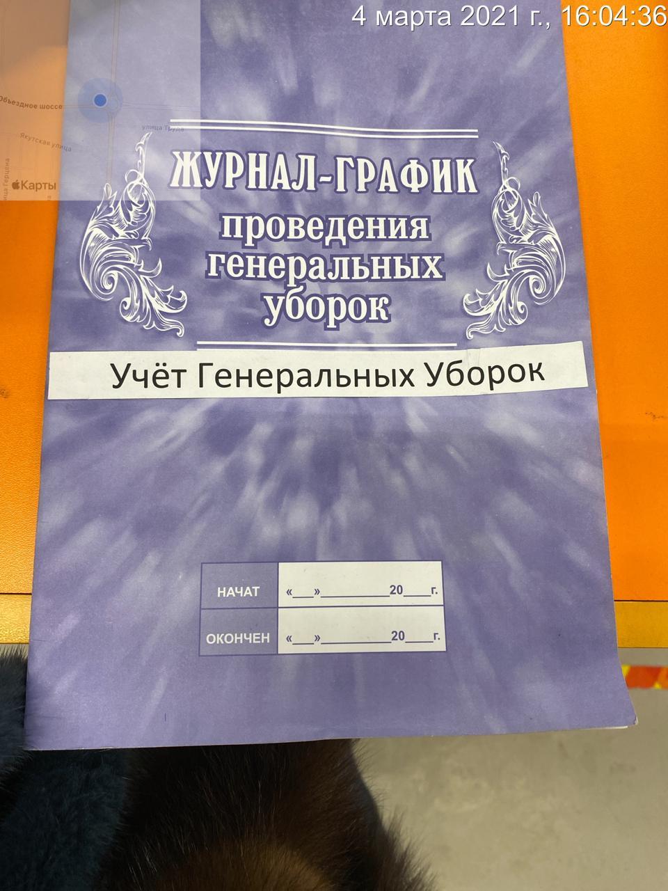 Оперштаб г. Якутска проверил офисы банков и торговые центры