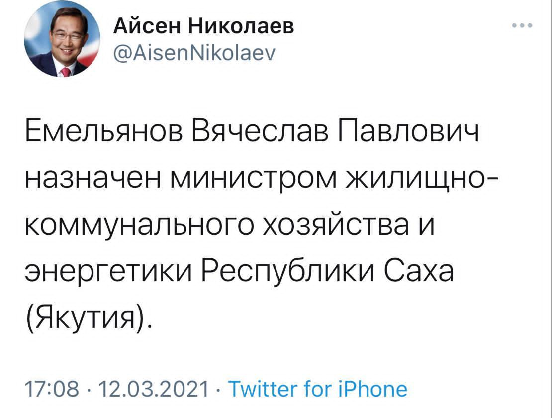 Министром ЖКХ стал Вячеслав Емельянов