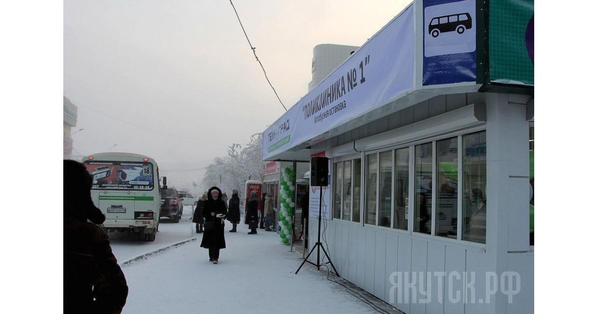 Дьокуускайга эбии автобус сылаас тохтобулун тутуохтара