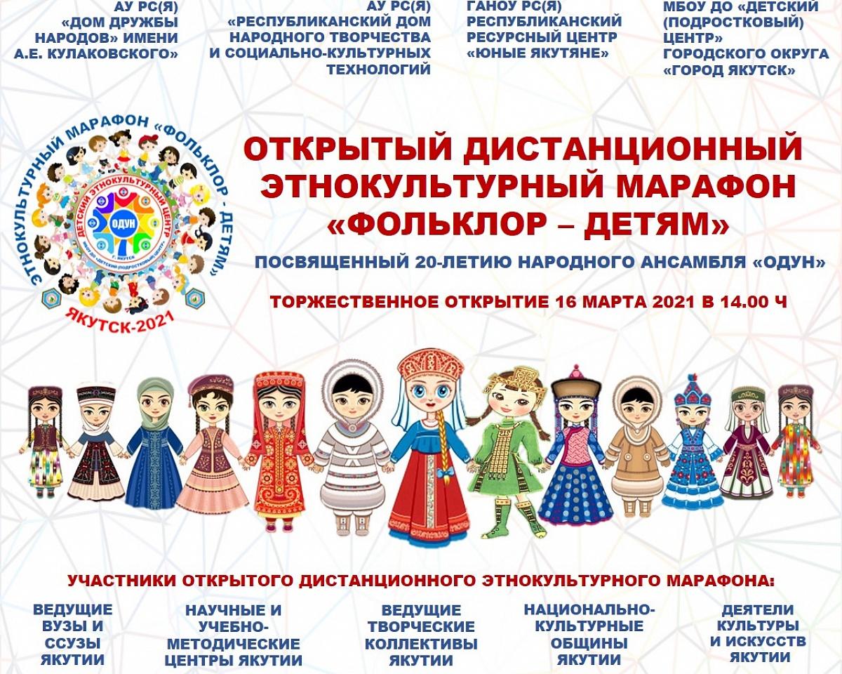 Приглашаем принять участие в этнокультурном марафоне «Фольклор – детям»
