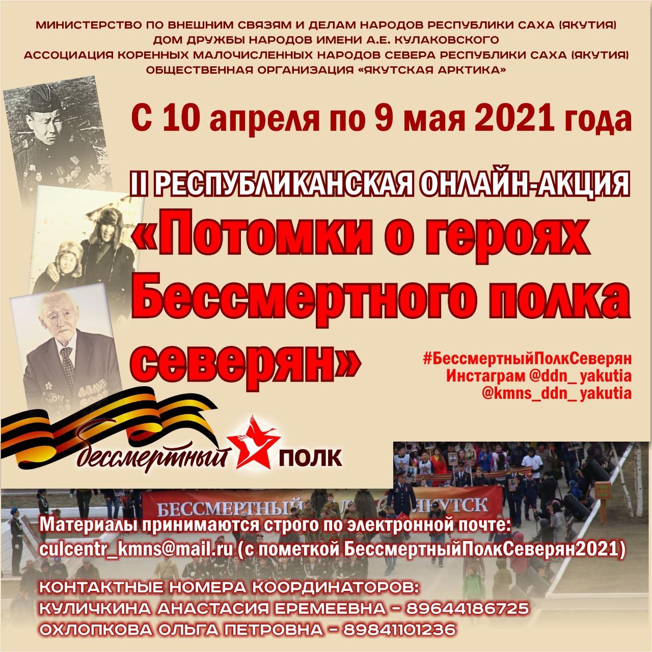 Онлайн-акция «Потомки о героях Бессмертного полка северян»