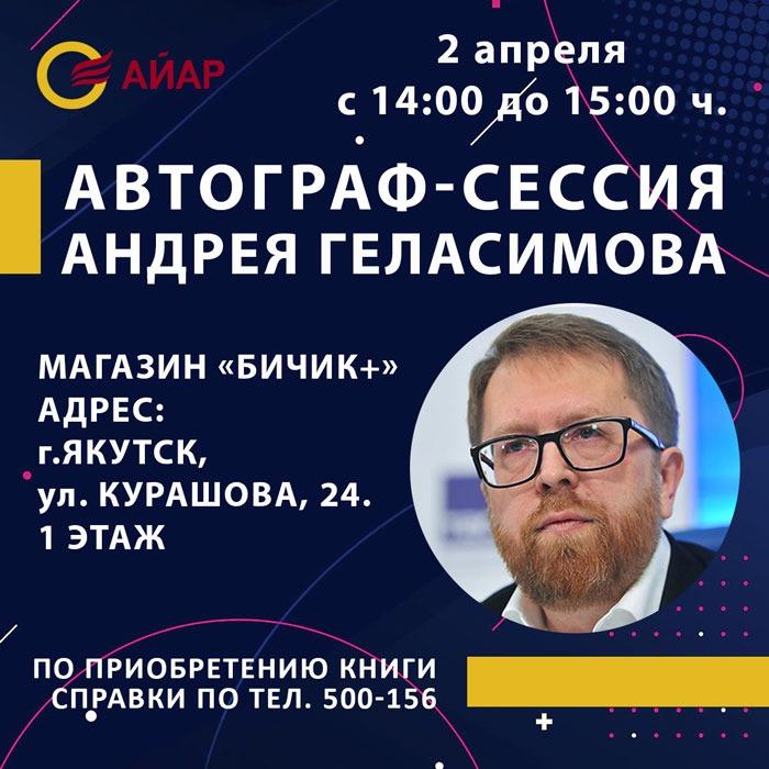 Параллельно на двух площадках  состоится встреча якутского читателя с писателем-земляком, прозаиком с мировым именем Андреем Геласимовым