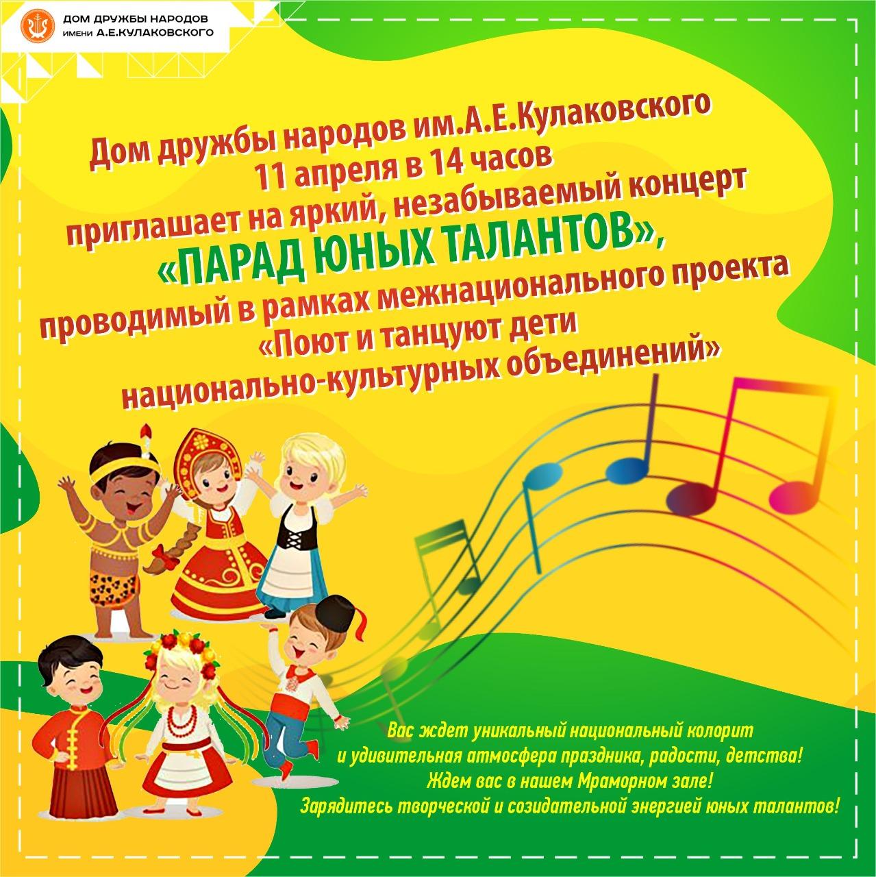 Дом дружбы народов приглашает на яркий, незабываемый концерт «Парад юных талантов»