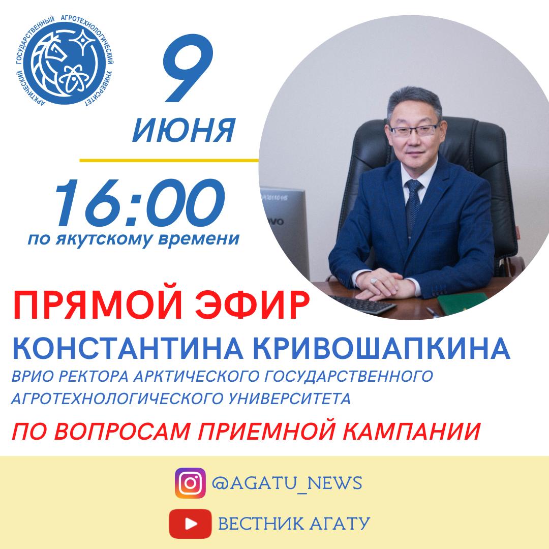 Врио ректора АГАТУ расскажет о приёмной кампании-2021 в прямом эфире