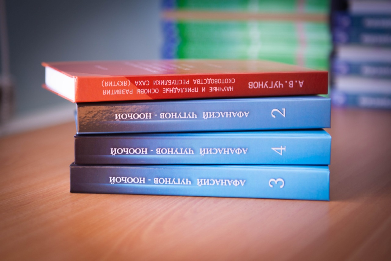 Труды академика АН РС(Я), профессора, писателя, публициста А.В. Чугунова