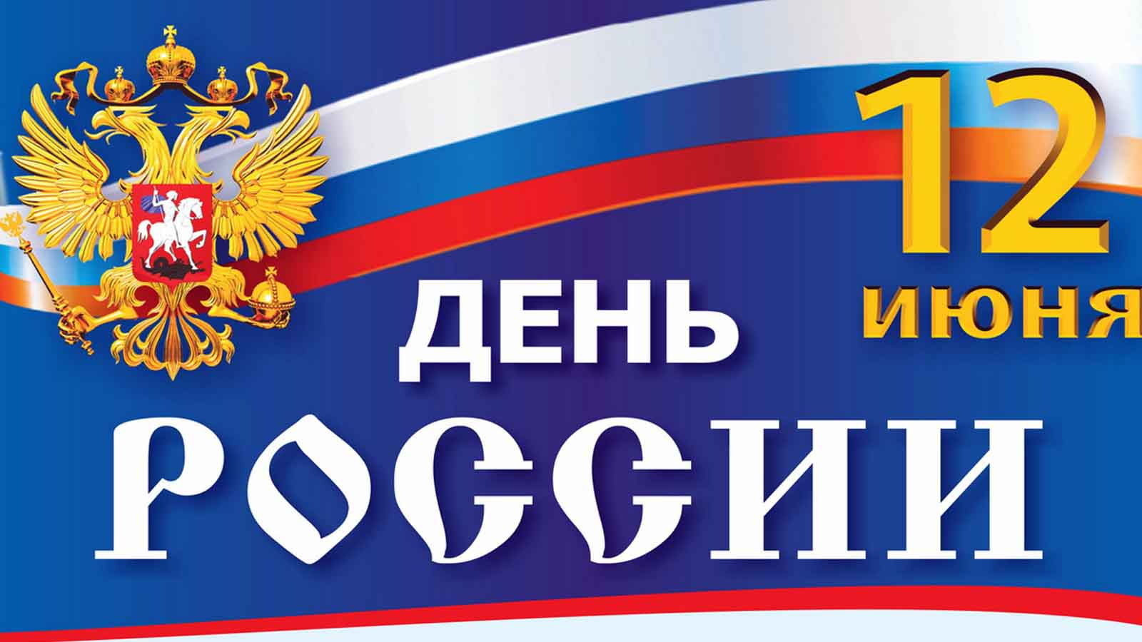 Е.А Фролов: «Наш с вами долг – передать потомкам сильную, крепкую и единую страну!»