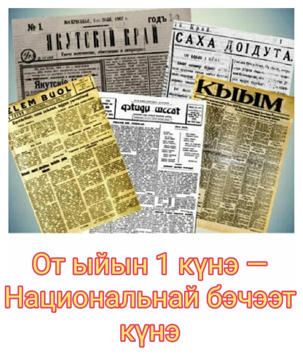 Александр Жирков Саха национальнай бэчээтин күнүнэн эҕэрдэлиир