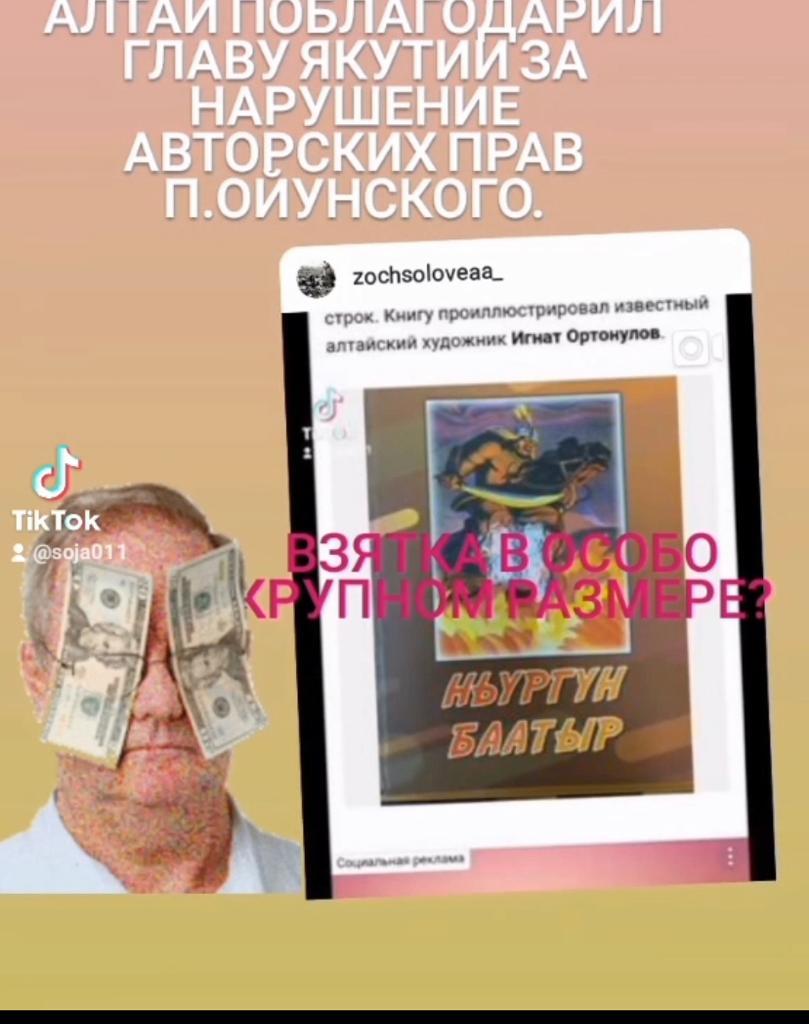 Зоя СОЛОВЬЕВА обвинила главу Якутии в воровсте